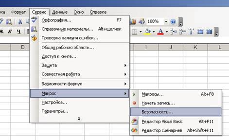 Инструкция По Работе С Excel - фото 9